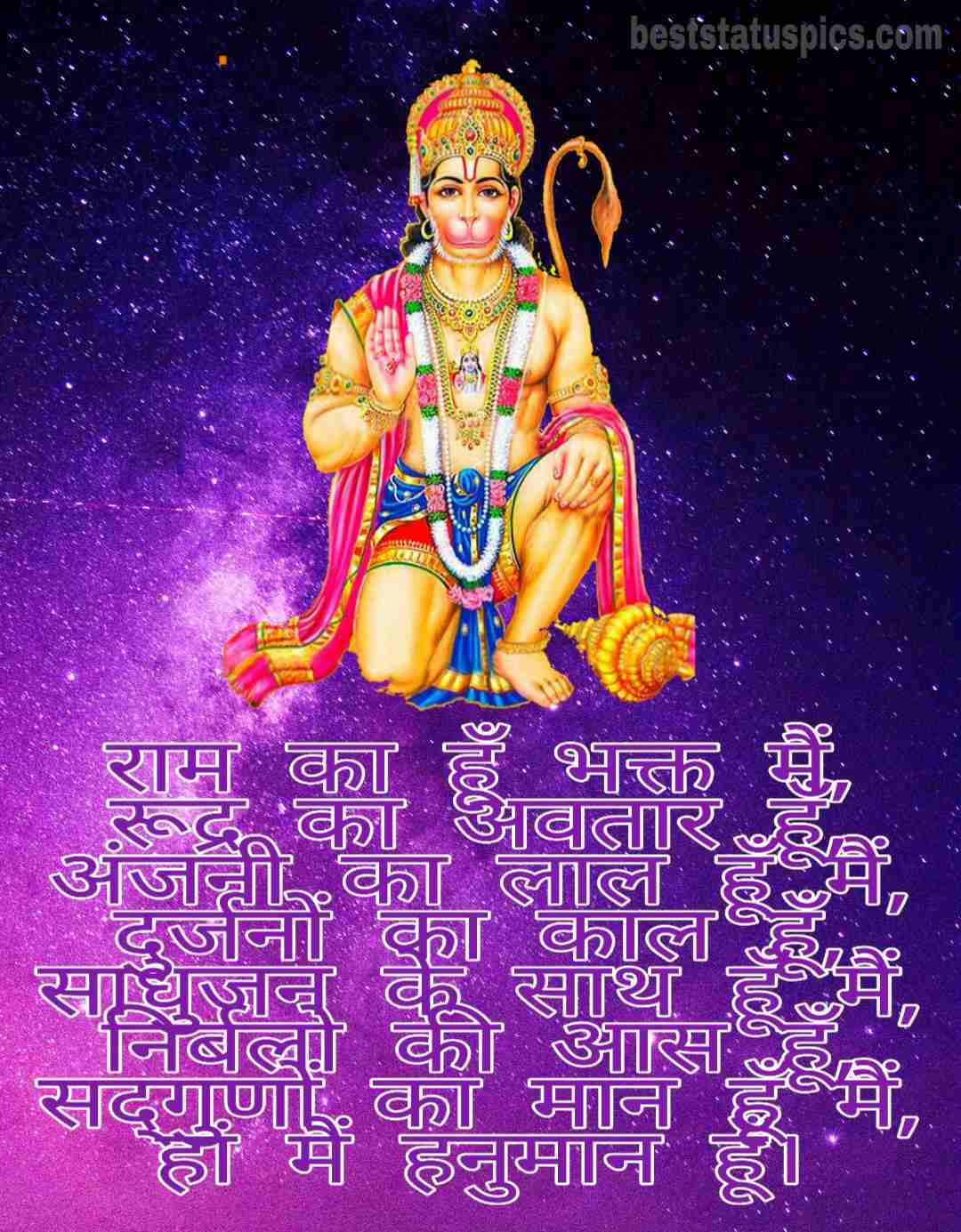 Hanuman Jayanti Wishes Images for whatapp 1