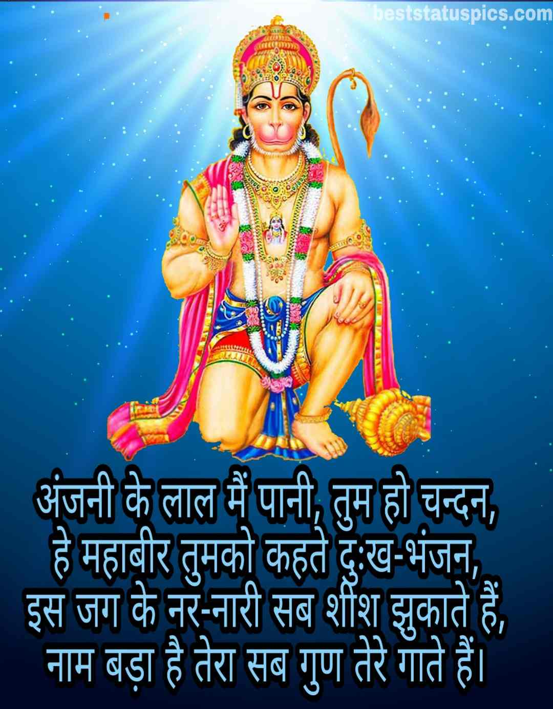 Hanuman Jayanti Wishes Images for whatapp 5