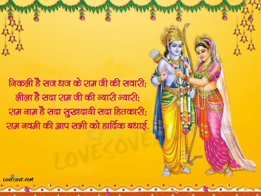 ram navami festival wishes images and photos 1
