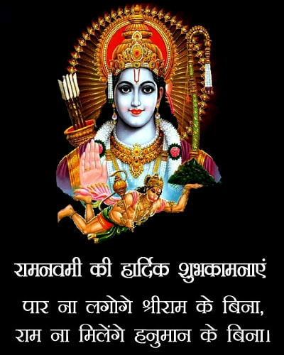 ram navami festival wishes images and photos 2