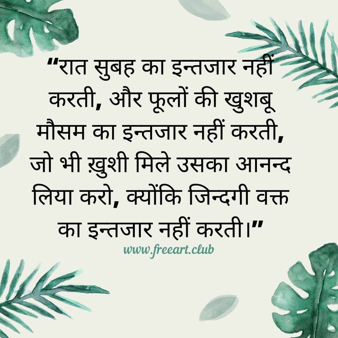 Good Morning Wishes in Hindi 1