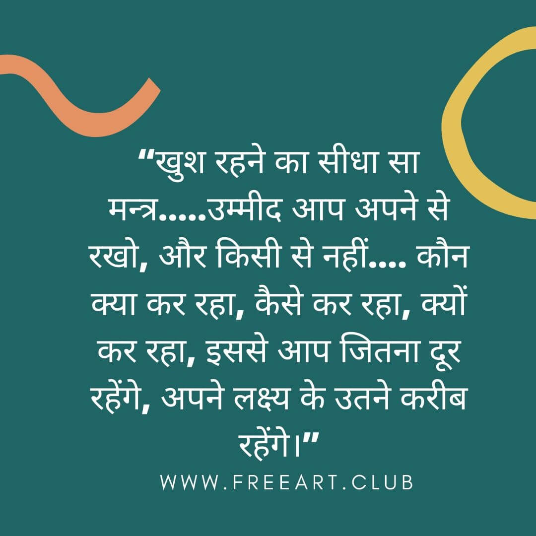 Good Morning Wishes in Hindi 2