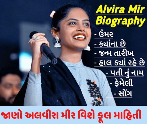 Alvira Mir Photo, About Alvira Mir, Wikipedia, Song, Program. Wall Paper